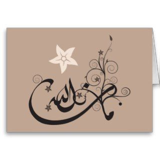 MashaAllah   Islamic praise   Arabic calligraphy Greeting Cards