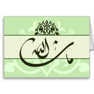 Islamic green mashaAllah congrats wedding card