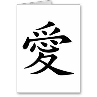 Chinese Love Symbol Cards