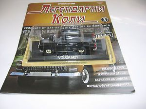 IXO IST DEAGOSTINI for Bulgaria 1/43 Volga GAZ M 21 w/magazine