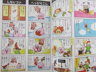 Star Kirby 64 4 Koma Manga Gekijo 2 Comic Art Book Japan Retro RARE FreeShip EX