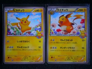 "Pokemon Card Classroom Participation Promo Limited ""Pikachu and Raichu"" Set RARE"