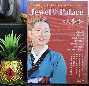 Jewel in The Palace TVB Cantonese Korean Drama DVD9 English Subs Bonus