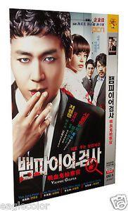 Vampire Prosecutor Korean Drama Complete TV Series 2 DVDs