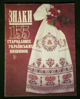 Book Ukrainian Folk Embroidery Patterns Poltava Hutsul Regional Costume Rushnyk