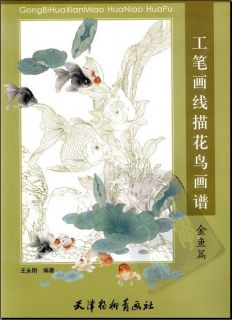 PDF Format Book Goldfish Fish Chinese Painting Tattoo Sketch Flash Reference