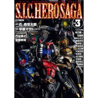S I C Hero Saga Vol 3 Book Japan SIC Figure Art Masked Kamen Rider