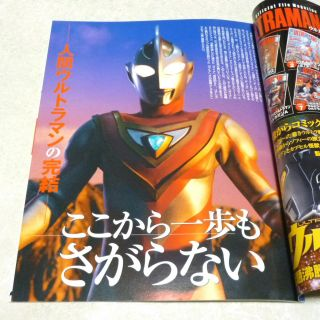 Ultraman Official File Magazine Vol 9 Dyna Gaia Tsuburaya Tokusatsu Hero TV Book