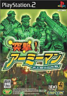 Army Men: Air Attack 2 [Japan Import]: Video Games