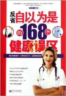 Introspect 168 Self righteous Health Misunderstandings (Chinese Edition): wang dan: 9787510404399: Books