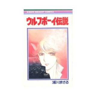 Wolf Boy legend (Ribbon Mascot Comics) (1983) ISBN: 4088532708 [Japanese Import]: Urakawa over: 9784088532707: Books