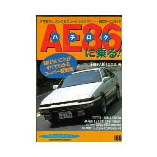 Ride AE86 (Hatiroc)  ! Looking ball, maintenance and tune, Doratekuperfect ol (separate red badge Best Car Series 189) (1996) ISBN: 4061796895 [Japanese Import]: All Japan AE86 committee: 9784061796898: Books
