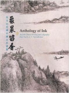 Anthology of Ink: Ancient Chinese Painting and Calligraphy from the Dr. S. Y. Yip Collection: Hong Kong University Museum and Art Gall: 9789628038701: Books