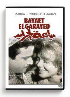 Bayaet El Garayed (Arabic DVD) #13: Magda, Youssef Shaaban, Naima Akef, Laila Fawzi, Youssef Fakhr El Deen, Hassan El Imam, Sout El Phan, Antoine Bolizos: Movies & TV
