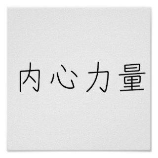 Chinese Symbol for inner strength Print